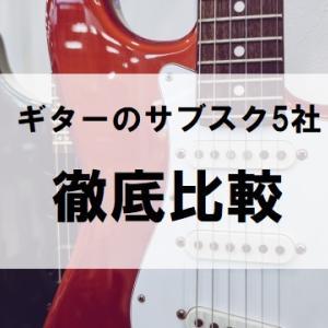 ギターのサブスク5社を徹底比較+おすすめを紹介