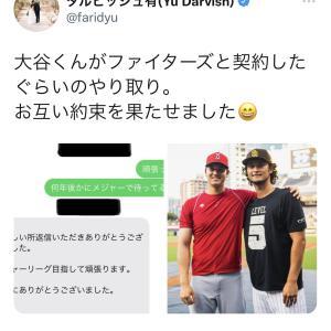 【朗報】ダルビッシュ有さん、大谷不仲説の火消しに成功