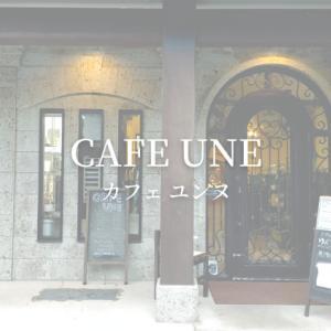 CAFE UNEで素敵時間を