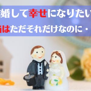結婚が難しくなったのは何故?