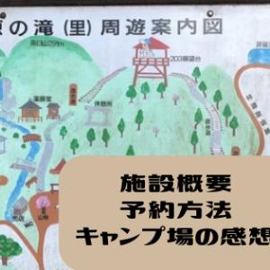 【無料】「平原の滝キャンプ場」愛知県西尾市