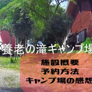 養老キャンプセンター【岐阜県養老郡養老町】