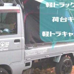 【軽トラックキャンプ】キャンプ仕様の軽トラ荷台でテント泊のススメ