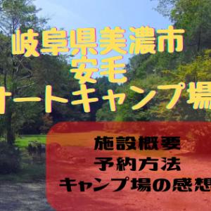 安毛オートキャンプ場【岐阜県美濃市安毛・清流長良川】