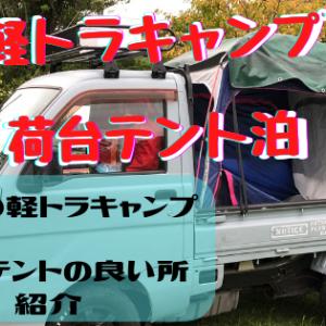 軽トラックキャンプ【軽トラ荷台テント泊】南知多キャンプ場編