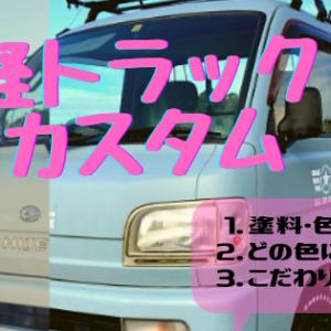 軽トラックカスタム【ハイゼットトラック・キャンプ仕様】