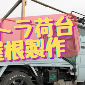 軽トラ荷台の屋根を自作【ハイゼットトラック・キャンプ仕様】