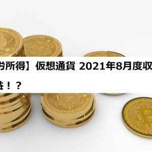 【不労所得】仮想通貨 2021年8月度収支 | 爆益!?
