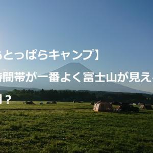 【ふもとっぱらキャンプ】どの時間帯が一番よく富士山が見える?昼?朝?