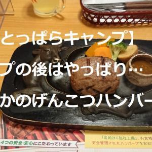 【ふもとっぱらキャンプ】キャンプの後はやっぱり…さわやかのげんこつハンバーグ!!