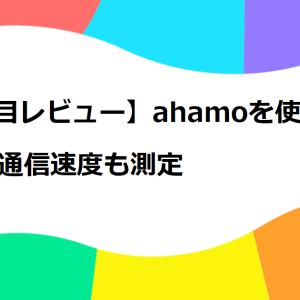 【3か月目レビュー】ahamoを使ってみて | 改めて通信速度も測定