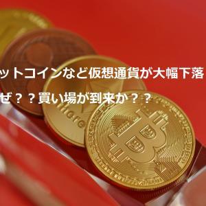 ビットコインなど仮想通貨が大幅下落!!なぜ??買い場が到来か??