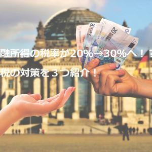 金融所得の税率が20%→30%へ!?増税の対策を3つ紹介!