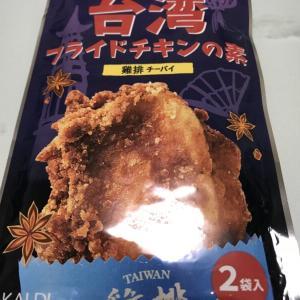 KALDI:台湾フライドチキンの素 (思い出を添えて・・・。)