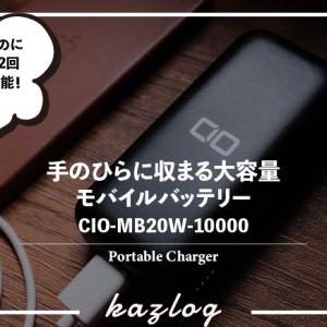 【レビュー】「CIO-MB20W-10000」は手のひらに収まる大容量の高性能モバイルバッテリー