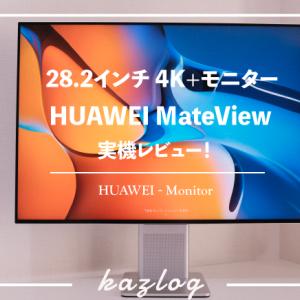 【実機レビュー】「HUAWEI MateView」28.2インチ 4K+ディスプレイは、ミニマルなデザインに機能が集約されたハイスペックPCモニター