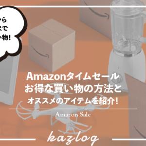 2021年7月開催「Amazonタイムセール祭り」でのお得なお買い物方法と、オススメの製品をご紹介
