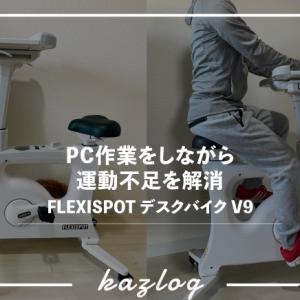 FLEXISPOT デスクバイク V9 レビュー 自宅でエアロバイクを漕ぎながらのパソコン作業で、テレワークの運動不足を解消!