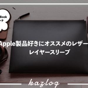 【レビュー記事】Apple製品好きにオススメのレザーケース「レイヤースリーブ」は薄くて収納力抜群!