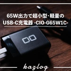 【レビュー記事】「CIO-G65W1C」PPS規格/PD対応で65W出力の超小型・軽量USB-C充電器