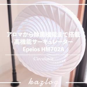 保護中: 【レビュー】Epeios HM702A 除菌サーキュレーターファンはオールシーズンで活躍する多機能が魅力の万能サーキュレーター