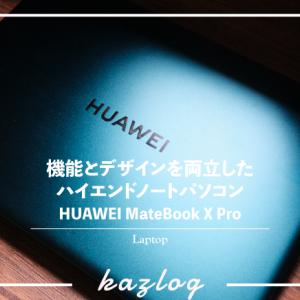 保護中: 【レビュー】HUAWEI MateBook X Pro 2021年モデル 3Kディスプレイ搭載  機能とデザインを両立したハイエンドノートパソコン