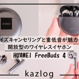 保護中: 【レビュー】HUAWEI FreeBuds 4 ノイズキャンセリングと重低音が魅力の開放型ワイヤレスイヤホン