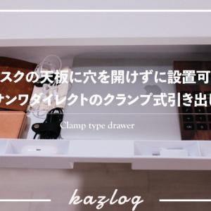 【デスク環境向上】サンワダイレクトのクランプ式引き出しを設置してみた