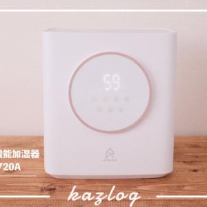 保護中: 【レビュー】EPEIOSの電解水除菌加湿器「 HM720A」は1台で3役をこなす多機能さが魅力の製品