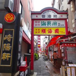 香港オタクの横浜中華街① 旧居留地の洋菓子「かをり」、そして中華街へ裏口潜入。