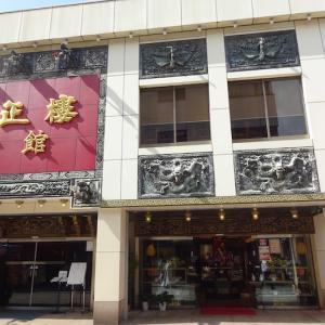 香港オタクの横浜中華街探検③ 「華正楼」とニューグランドでおみやげ探し、そして中華街の人々。