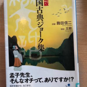 『中国古典ジョーク集』