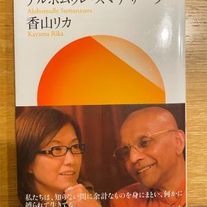 『生きる勉強』A・スマナサーラ 香山リカ
