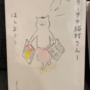 『カーサの猫村さん』ほしよりこ