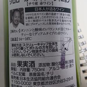 コスパ最高、家呑み赤ワイン~Soloro~