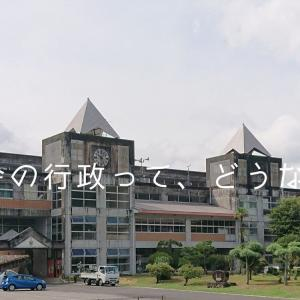 田舎って、行政はどうなっているの?岡山県和気町