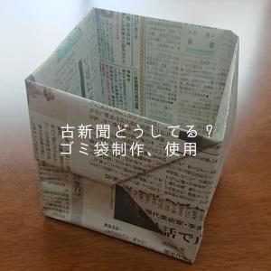 古新聞どうしてる?ごみ袋を作って利用!!!