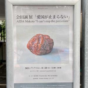 会田誠展「愛国が止まらない」
