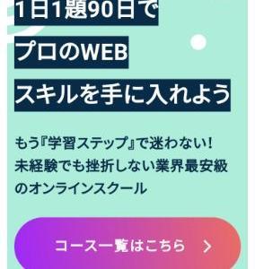 【Webデザインコース受講中】デイトラの評判。フリーランスになりたい人向け!