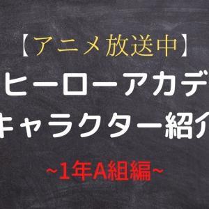 【アニメ放送中】僕のヒーローアカデミア キャラクター紹介~1年A組編~