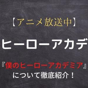 【アニメ放送中】僕のヒーローアカデミアの魅力を徹底紹介!