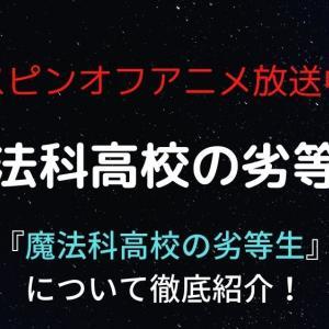 【スピンオフアニメ放送中】魔法科高校の劣等生の魅力を徹底紹介!
