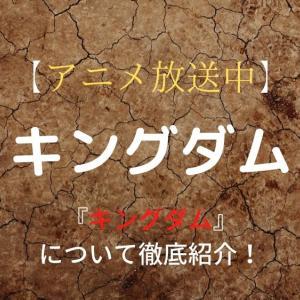 【アニメ放送中】キングダムの魅力を徹底紹介!
