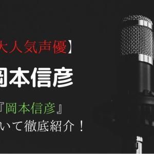 【大人気声優】岡本信彦さんについて徹底紹介!