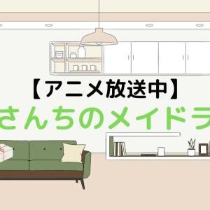 【アニメ放送中】小林さんちのメイドラゴンの魅力を徹底紹介!