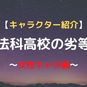 【スピンオフアニメ放送中】魔法科高校の劣等生のキャラクター紹介 ~女性キャラ編~