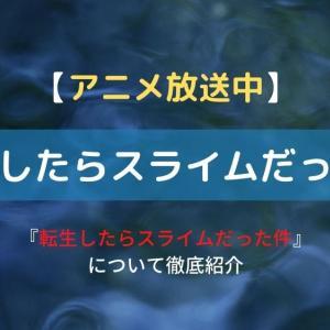【アニメ放送中】転生したらスライムだった件の魅力を徹底紹介!