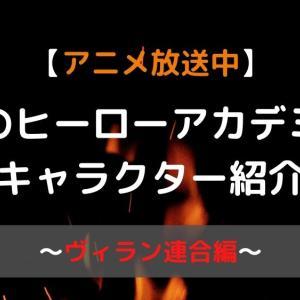 【アニメ放送中】僕のヒーローアカデミア キャラ紹介~ヴィラン連合編~