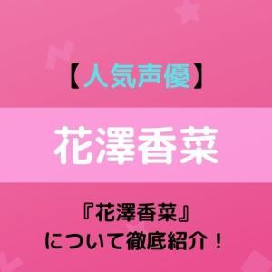 【人気声優】花澤香菜さんについて徹底紹介!