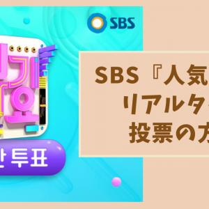 SBS『人気歌謡』のリアルタイム投票の方法|投票時間やアプリの操作方法まとめ